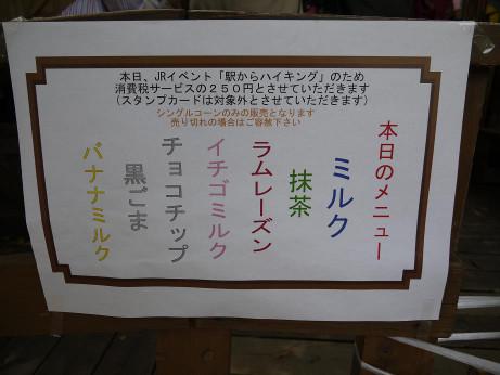20130612_menu