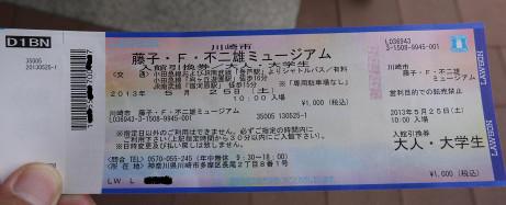20130618_ticket