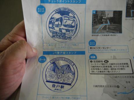 20130625_stamp