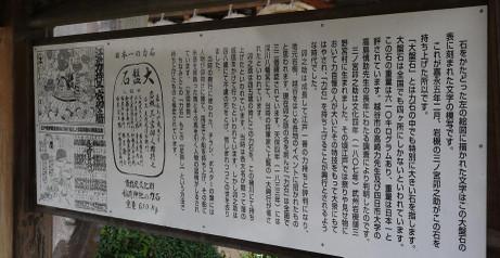 20130711_oobanishi_info