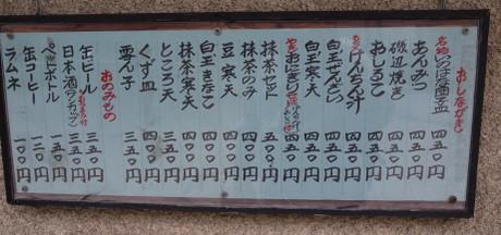 20130722_osinagaki