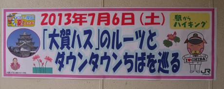20130726_title