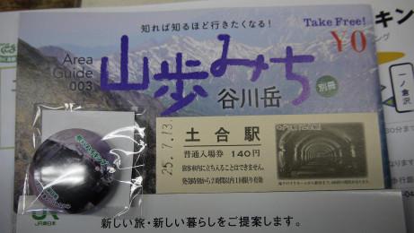 20130727_kinen_kippu