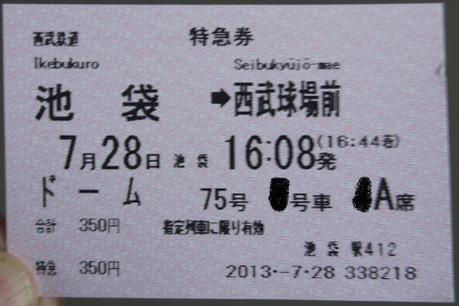 20130729_tokkyuken