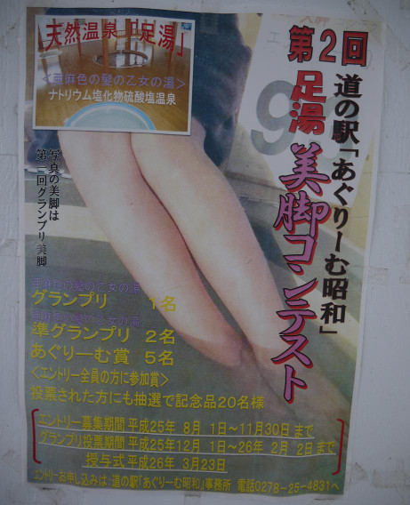 20130815_bikaku_contest