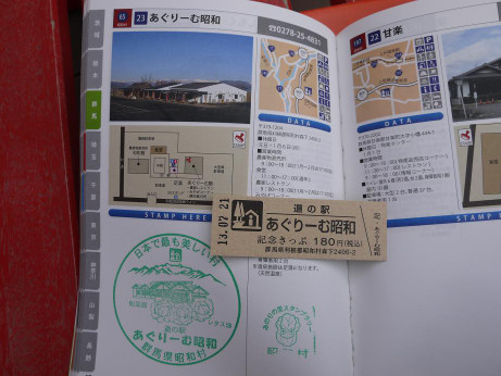 20130815_stamp