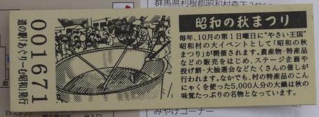 20130815_stamp2