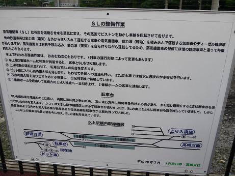 20130824_seibi_sagyou