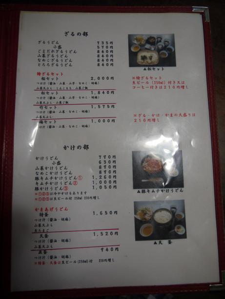 20130901_menu