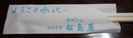 20130901_waribashi1