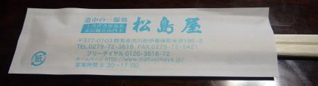 20130901_waribashi2