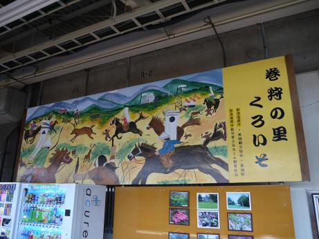 20130904_makikari