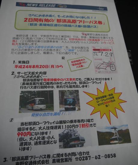 20130905_ticket_info