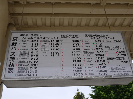 20130905_timetable