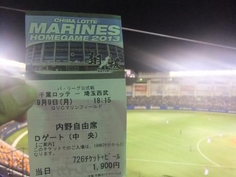 20130910_ticket