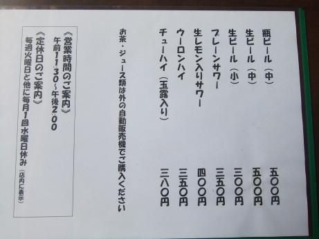 20130918_menu2