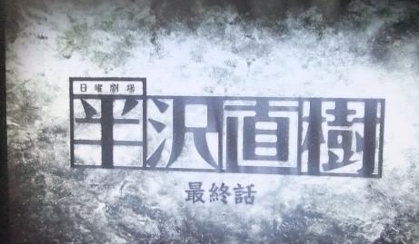 20130924_hanzawa