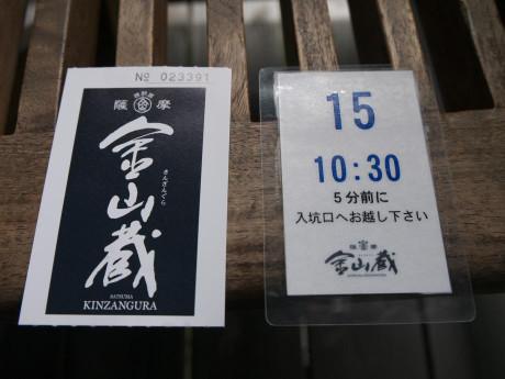 20130927_ticket