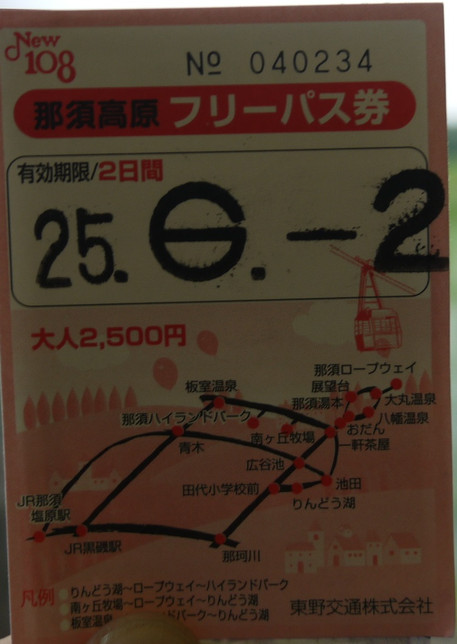 20130927_nasu_ticket