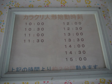 20131006_time_table