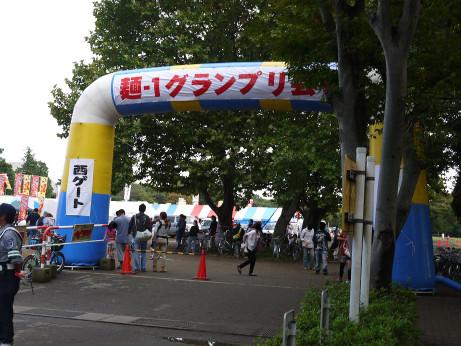 20131008_gate