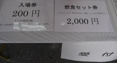 20131009_nyujyouryou