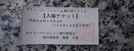 20131009_ticket