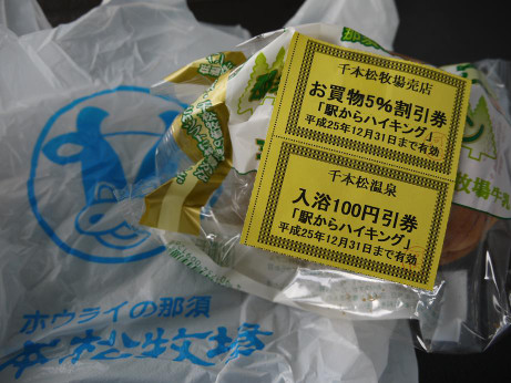 20131017_okaimonoken
