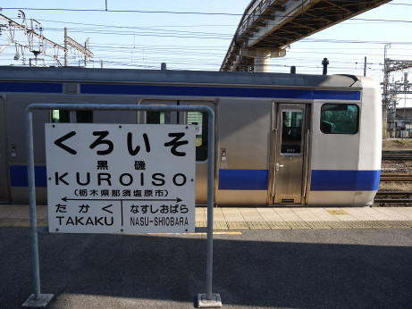 20131028_kuroiso_ekimeihyou