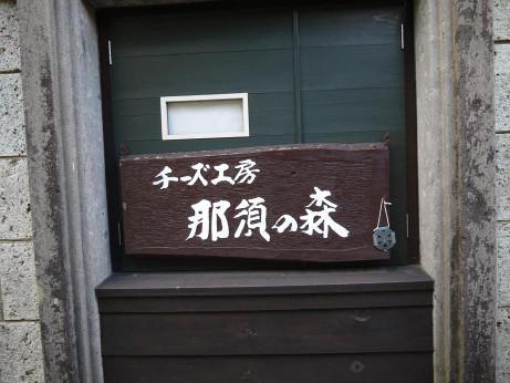 20131106_nasunomori2