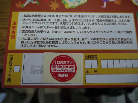 20131114_stamp_sheal
