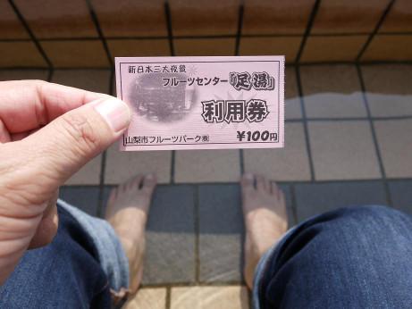 20131116_riyouken