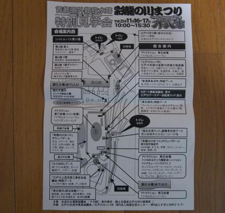 20131117_kaijyou_map