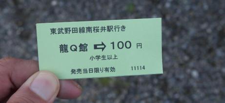 20131117_ticket_2