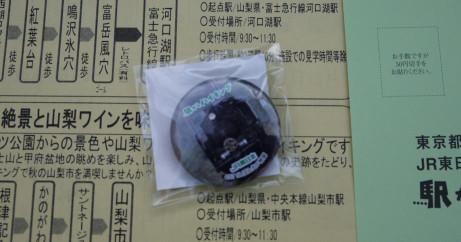 20131126_kan_batch