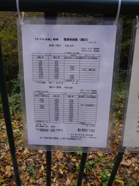 20131206_time_table
