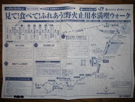 20131223_map