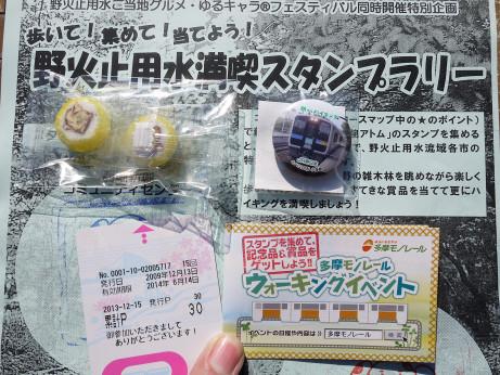 20131229_kan_batch2