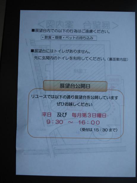 20140103_ura