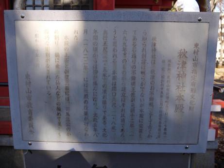 20140107_akitu_jinjya_setumei