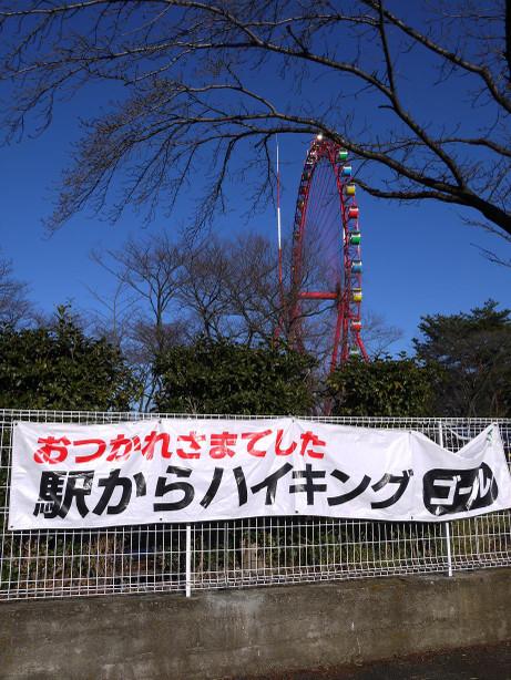 20140112_goal_maku