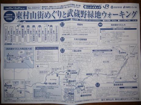 20140112_map