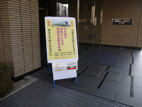20140119_tetudou_anzen_kyousitu