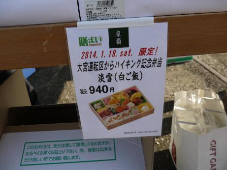 20140120_bentou