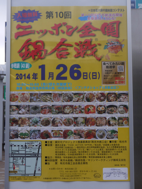 20140127_poster