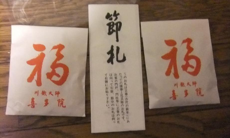 20140203_fukumame2