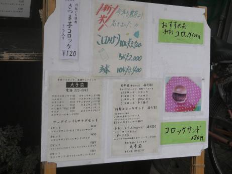 20140204_menu