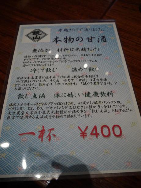20140221_amazake