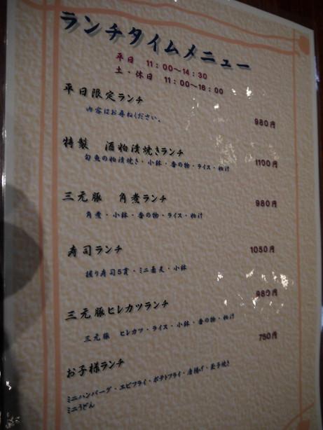 20140221_menu1