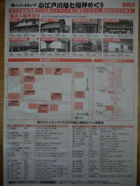 20140222_map2
